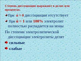 Степень диссоциации выражают в долях или процентах. При ά = 0 диссоциация отс