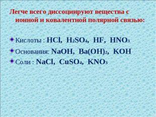 Легче всего диссоциируют вещества с ионной и ковалентной полярной связью: Кис