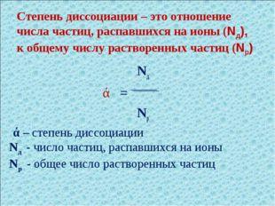 Степень диссоциации – это отношение числа частиц, распавшихся на ионы (Nд), к
