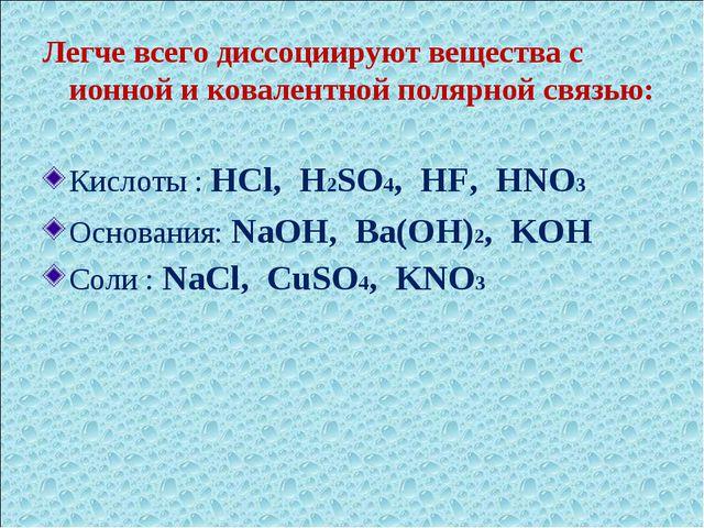Легче всего диссоциируют вещества с ионной и ковалентной полярной связью: Кис...
