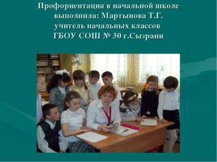 Профориентация в начальной школе выполнила: Мартынова Т.Г. учитель начальных
