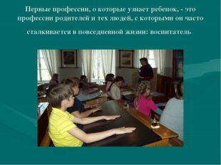 Первые профессии, о которые узнает ребенок, - это профессии родителей и тех л