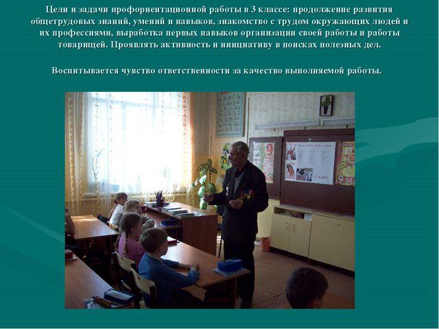 Цели и задачи профориентационной работы в 3 классе: продолжение развития обще...