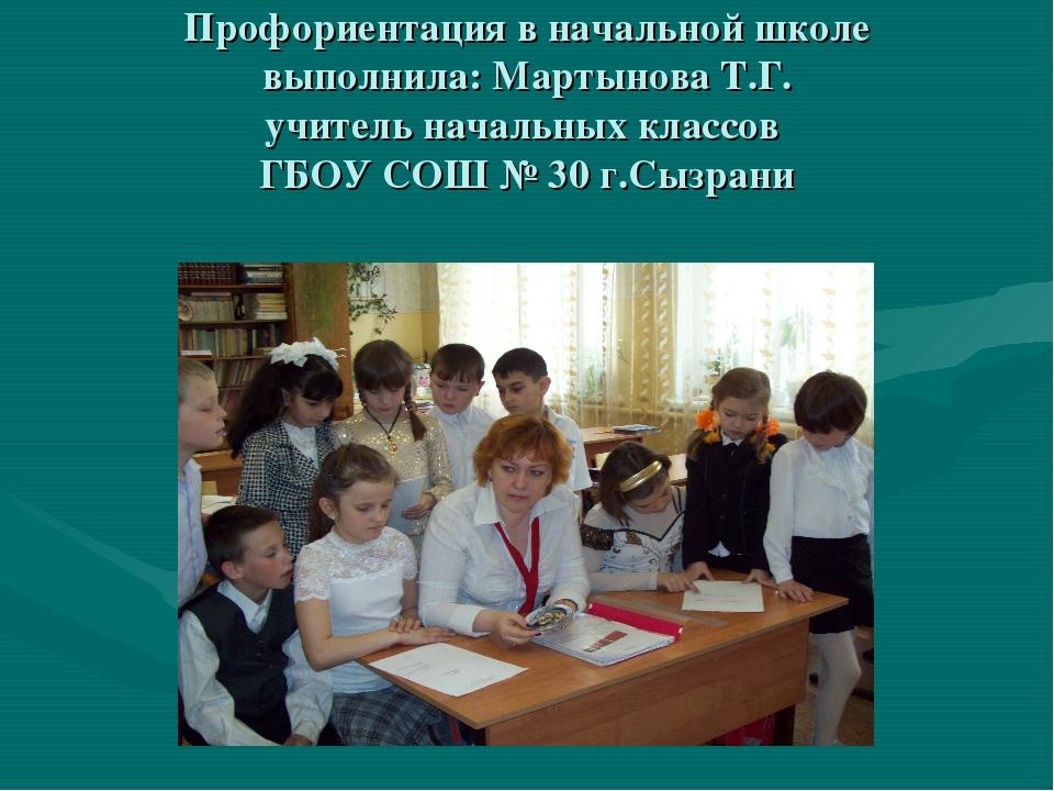 Профориентация в начальной школе выполнила: Мартынова Т.Г. учитель начальных...