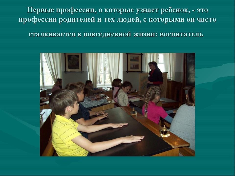 Первые профессии, о которые узнает ребенок, - это профессии родителей и тех л...