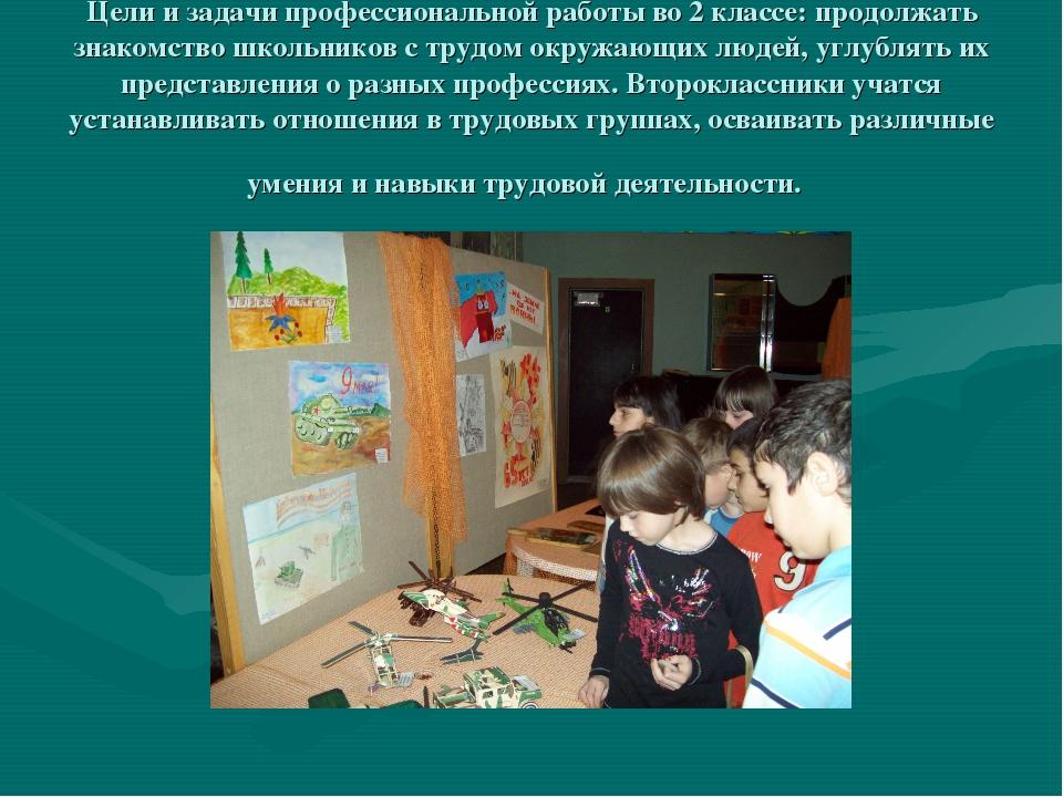 Цели и задачи профессиональной работы во 2 классе: продолжать знакомство школ...