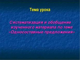 Тема урока Систематизация и обобщение изученного материала по теме «Однососта