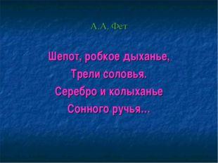 А.А. Фет Шепот, робкое дыханье, Трели соловья. Серебро и колыханье Сонного ру