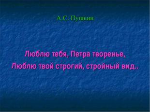 А.С. Пушкин Люблю тебя, Петра творенье, Люблю твой строгий, стройный вид..