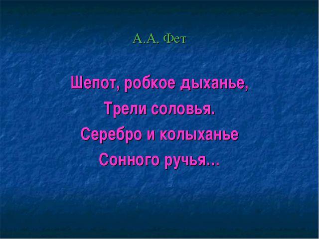 А.А. Фет Шепот, робкое дыханье, Трели соловья. Серебро и колыханье Сонного ру...