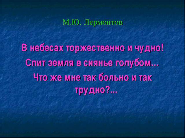 М.Ю. Лермонтов В небесах торжественно и чудно! Спит земля в сиянье голубом… Ч...