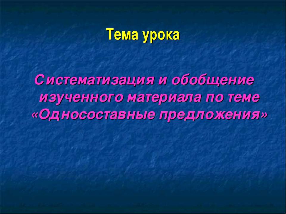 Тема урока Систематизация и обобщение изученного материала по теме «Однососта...