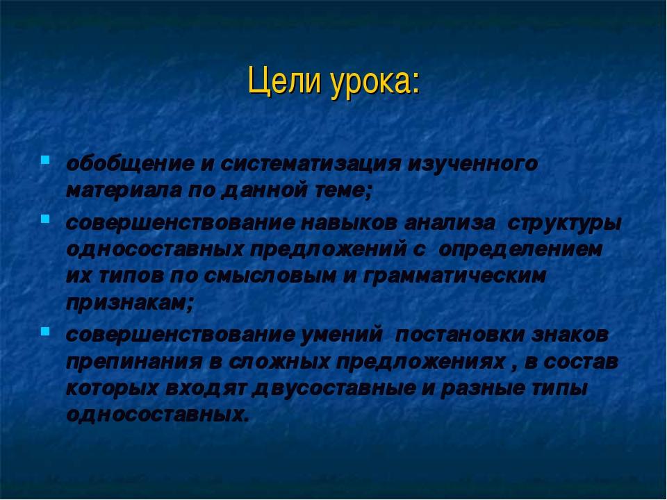 Цели урока: обобщение и систематизация изученного материала по данной теме; с...