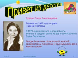 Луценко Елена Александровна Родилась в 1963 году в городе Нижний Новгород. В