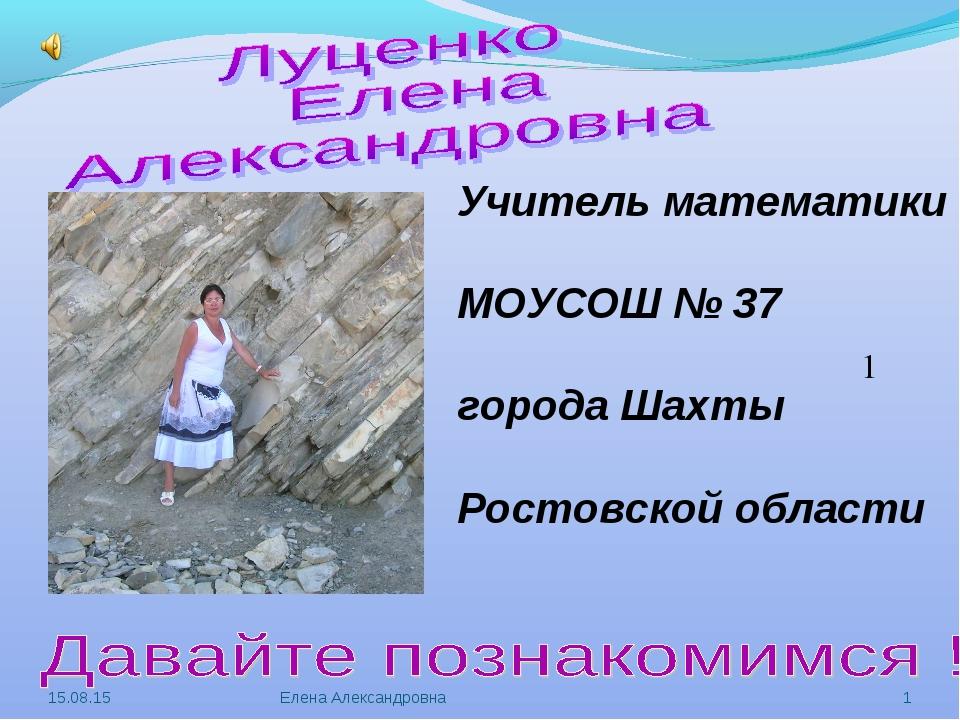 1 * Елена Александровна * Учитель математики МОУСОШ № 37 города Шахты Ростовс...