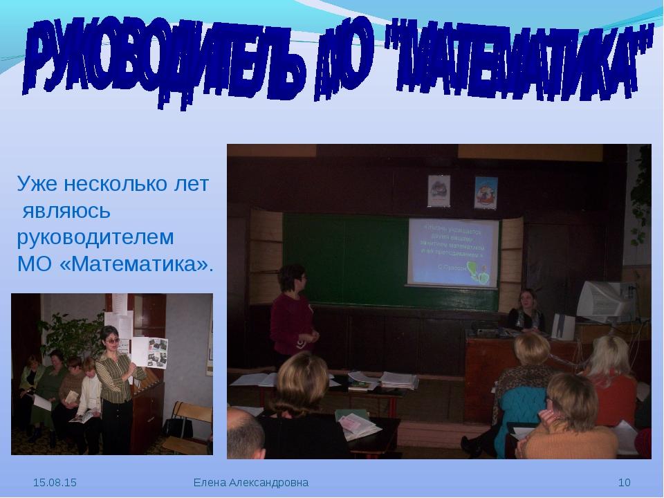Уже несколько лет являюсь руководителем МО «Математика». * Елена Александровн...