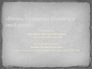 Автор работы: Михайлова Анастасия Евгеньевна г.о.Тольятти, МБУ СОШ №85 Научны