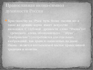 Христианству на  Руси чуть более тысячи лет и такие же древние корни име