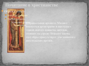 Почитание в христианстве В православии архангел Михаил именуется архистратиг