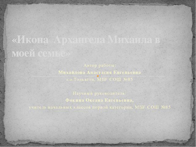 Автор работы: Михайлова Анастасия Евгеньевна г.о.Тольятти, МБУ СОШ №85 Научны...