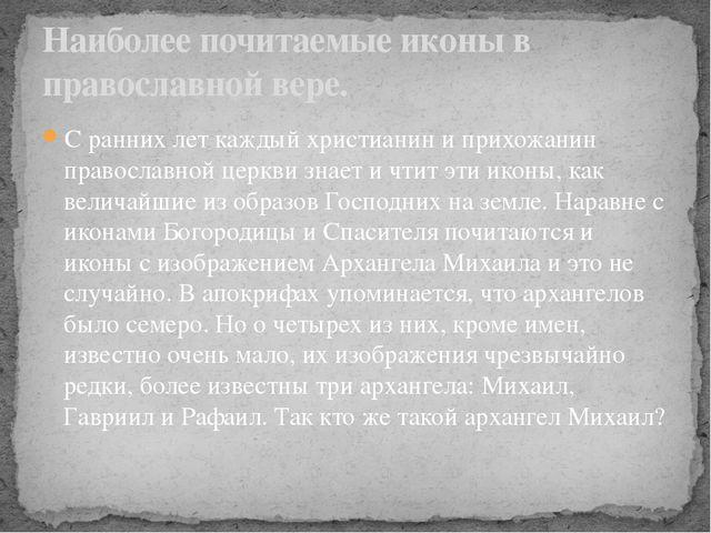С ранних лет каждый христианин и прихожанин православной церкви знает и чтит...