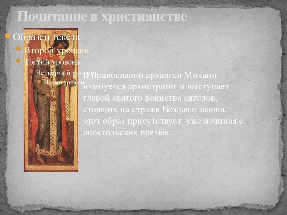 Почитание в христианстве В православии архангел Михаил именуется архистратиг...