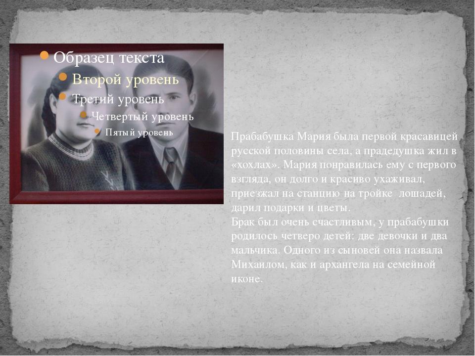 Прабабушка Мария была первой красавицей русской половины села, а прадедушка ж...