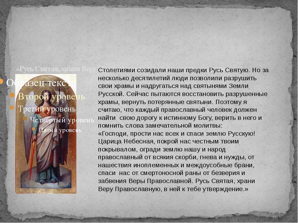 «Русь Святая, храни Веру Православную, в ней к тебе утверждение» Столетиями с...