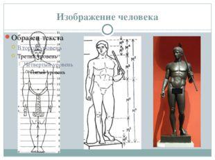 Изображение человека