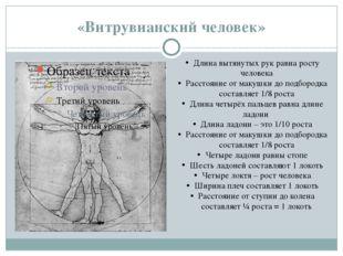 «Витрувианский человек» Длина вытянутых рук равна росту человека Расстояние о