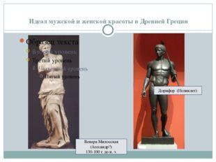 Идеал мужской и женской красоты в Древней Греции Венера Милосская (Агесандр?)