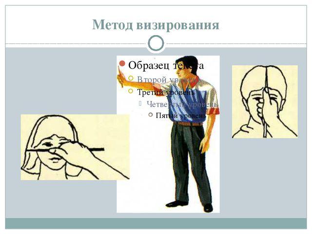 Метод визирования