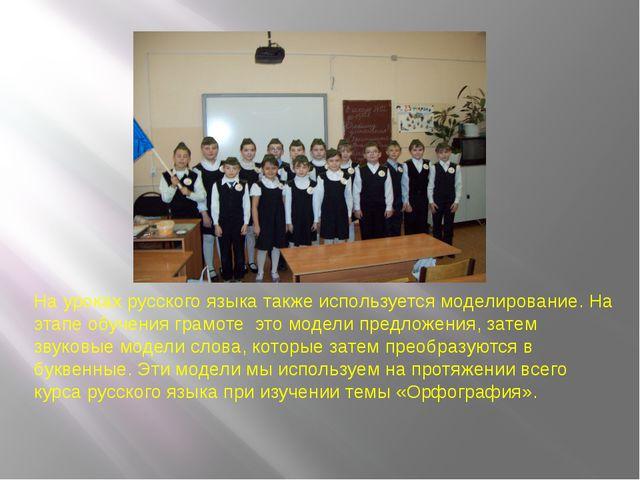 На уроках русского языка также используется моделирование. На этапе обучения...