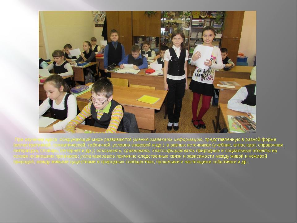 При изучении курса «Окружающий мир» развиваются умения извлекать информацию,...