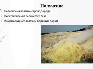 Получение Неполное окисление сероводорода Восстановление сернистого газа Из с