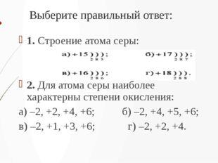 Выберите правильный ответ: 1. Строение атома серы: 2. Дляатома серы наиболее