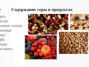 Содержание серы в продуктах Горох Фасоль Овсяные хлопья Пшеница Мясо Рыба Пло