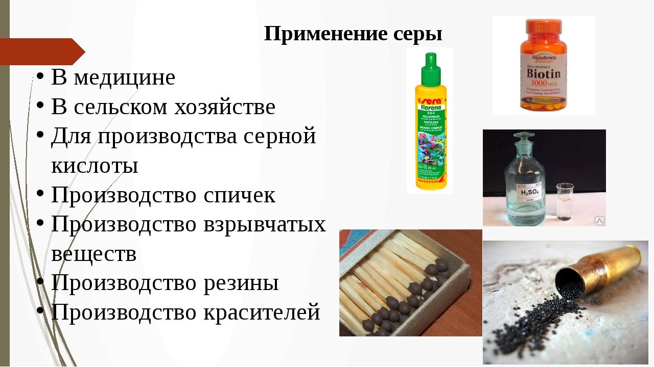 Применение серы В медицине В сельском хозяйстве Для производства серной кисло...