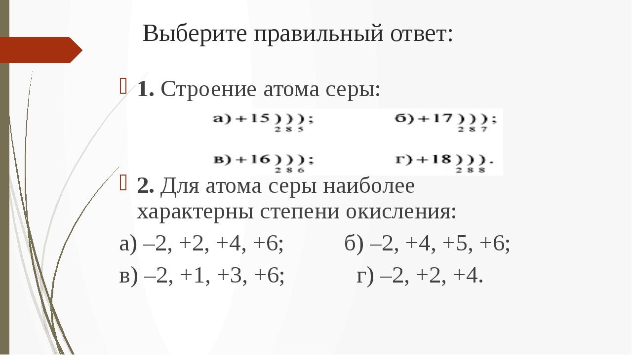 Выберите правильный ответ: 1. Строение атома серы: 2. Дляатома серы наиболее...