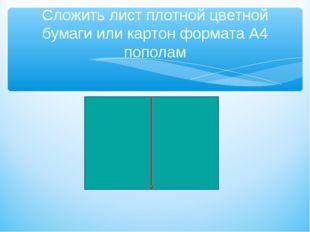 Сложить лист плотной цветной бумаги или картон формата А4 пополам