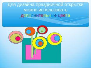Для дизайна праздничной открытки можно использовать дополнительные цвета