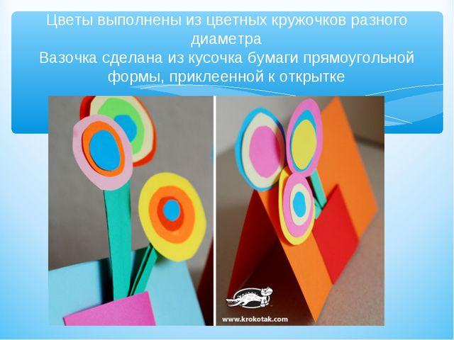 Цветы выполнены из цветных кружочков разного диаметра Вазочка сделана из кусо...