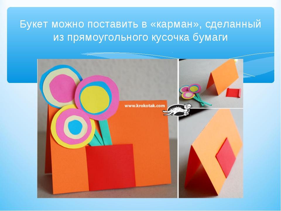 Букет можно поставить в «карман», сделанный из прямоугольного кусочка бумаги