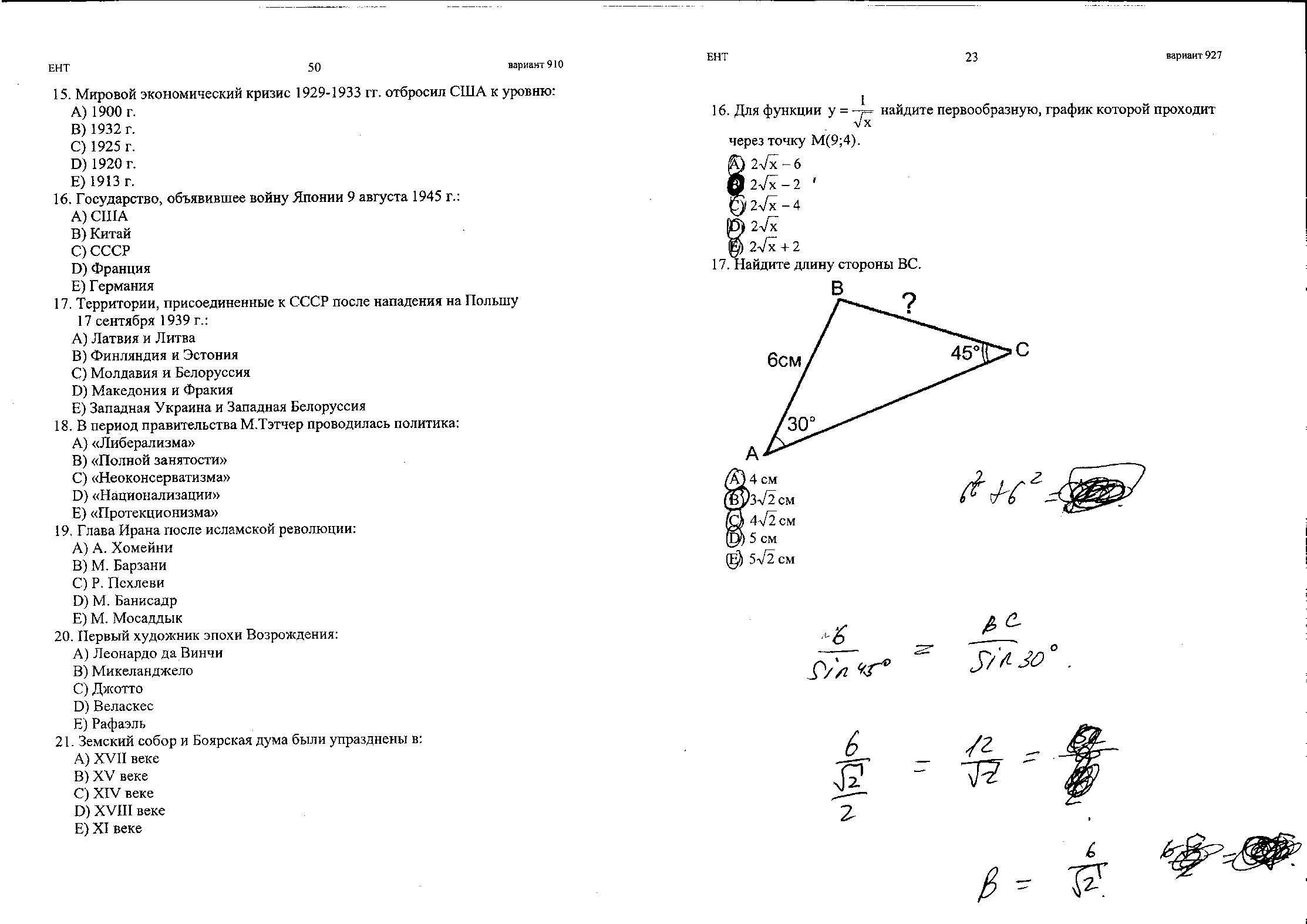 G:\Тесты -коды\тесты ЕНТ 2014\тесты ЕНТ 2014\4128\23.tif