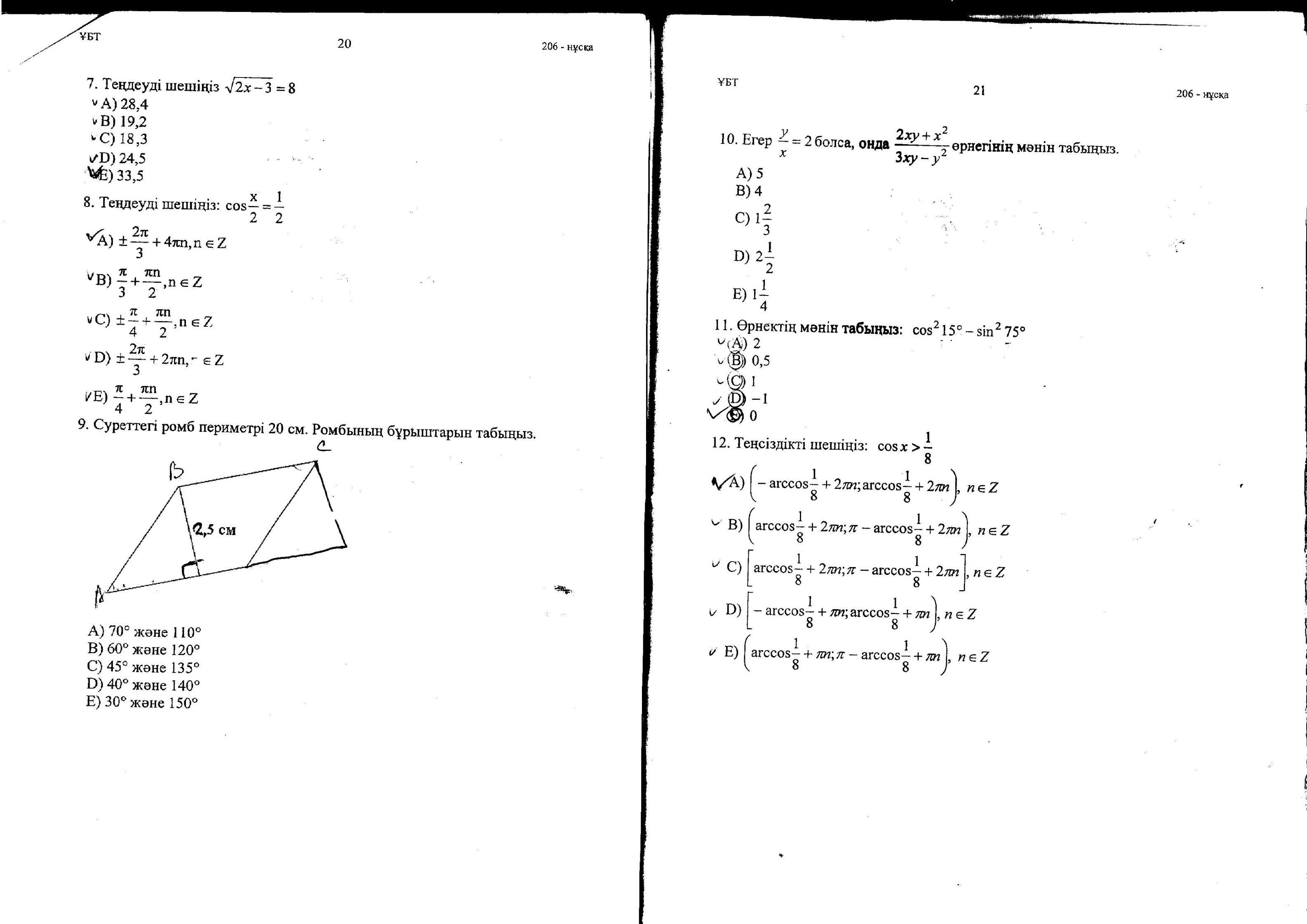 G:\тест 2014\Новая папка\Новая папка (4)\20-21.jpg