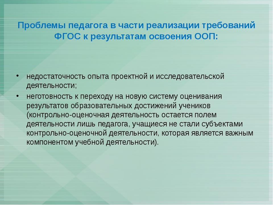 Проблемы педагога в части реализации требований ФГОС к результатам освоения О...