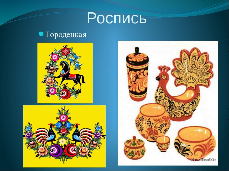 Роспись Городецкая Хохломская