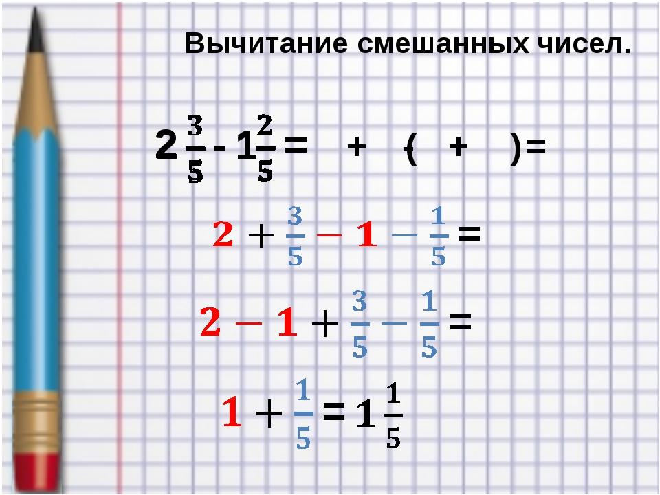 Вычитание смешанных чисел. + - ( + ) =