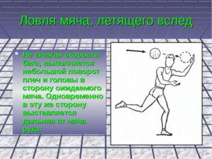 Ловля мяча, летящего вслед Не снижая скорости бега, выполняется небольшой пов