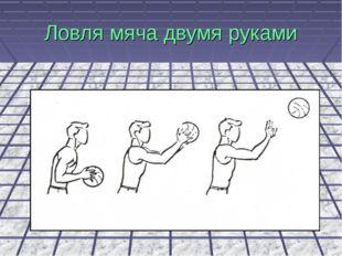Ловля мяча двумя руками